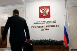 Госдума отменила запланированное на 26 мая заседание