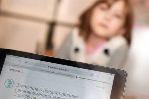 Минкомсвязь запустила сервис для оформления пособия на ребенка