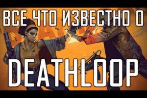 Обзор трейлера Deathloop — Tetra Tech