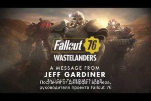 Послание Джеффа Гарндена в связи с выходом Wastelanders
