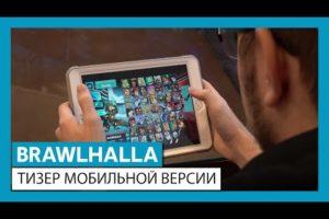 Файтинг Brawlhalla выйдет на iOS и Android с поддержкой кроссплея