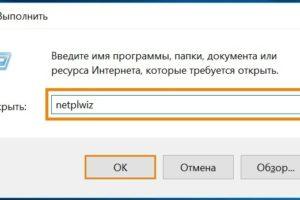 Быстрое отключение пароля при входе в Windows