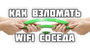 как взломать WiFi соседа