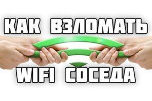 Как взломать Wi-Fi соседа 100% способ!