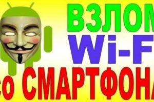 Подбор софта для взлома Wi-Fi