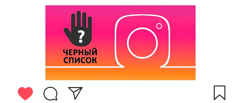 kak-ponyat-chto-tebya-zablokirovali-v-instagrame