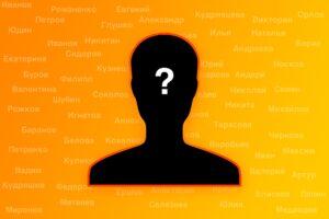 Как узнать информацию о человеке по номеру телефона?