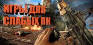 top-5-igr-dlya-slabyh-pk-708x340